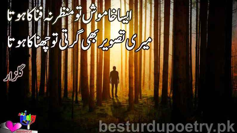 aisa khamosh tu manzar na fana ka hota - gulzar saab poetry in urdu - besturdupoetry.pk