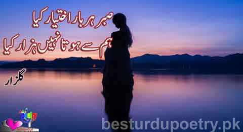 sabr har bar ikhtiya kiya - gulzar poetry in urdu - besturdupoetry.pk