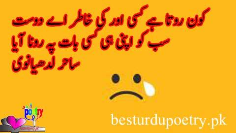 sahir ludhianvi poetry in urdu - kon rota hay kisi aur ki khatir aye dost - besturdupoetry.pk