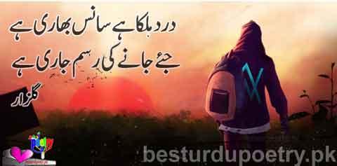 dard halka hay sans bhari hay - gulzar poetry in urdu - besturdupoetry.pk