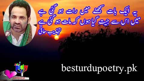 tehzeeb hafi poetry in urdu - yeh aik baat samjhnay main - besturdupoetry.pk