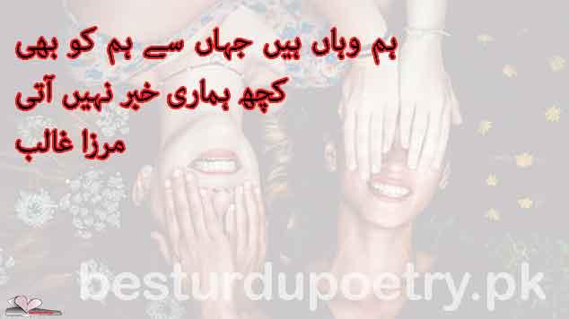 ham wahan han jahan say ham ko bhi - mirza ghalib poetry in urdu - besturdupoetry.pk
