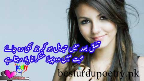 muhabbat main wo pehla muskarana yaad rehta hai