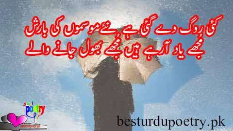 barish poetry in urdu - kai rog day gai hay - besturdupoetry.pk