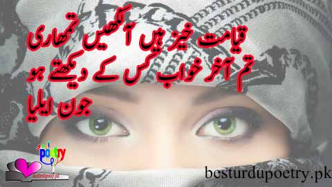 qiyamat kaiz haan aakhain tumhari - ankhain poetry in urdu - besturdupoetry.pk
