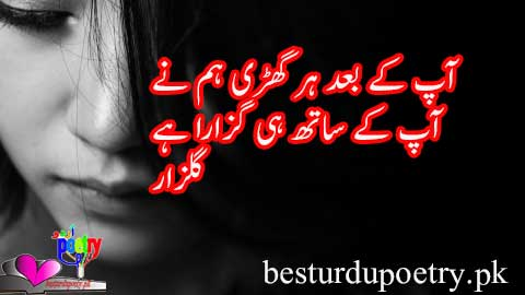 aap kay baad har ghari ham nay - guzar poetry in urdu - besturdupoetry.pk