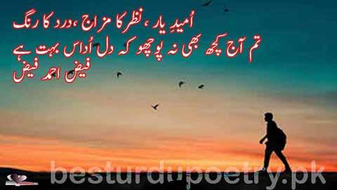 umeed e yaar nazar ka mizaj - faiz ahmad faiz poetry in urdu - besturdupoetry.pk