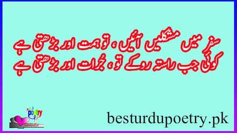motivational poetry in urdu - safar main mushilain aain tu