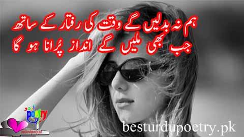 ham na badlain gay - attitude poetry in urdu - besturdupoetry.pk
