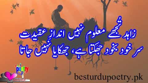 zahid tujhay maloom nahi