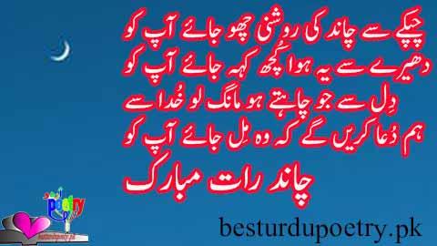 chand raat mubarak shayari in urdu