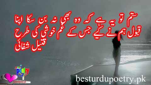 sitam tu yeh ha kay wo bhi na ban saka apna - qateel shifai poetry in urdu - besturdupoetry.pk