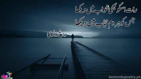 raat usko bhi khwab main dekha - dagh dehlvi poetry in urdu - besturdupoetry.pk