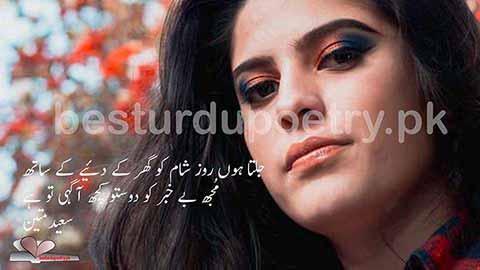 jalta hoon roz sham ko ghar kay diye kay sath - besturdupoetry.pk