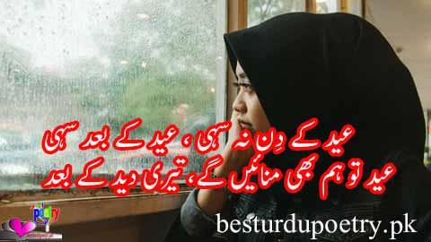 eid kay din na sahi - eid poetry in urdu