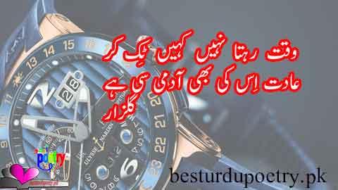 waqt rehta nahi kahin tik kar - gulzar poetry - besturdupoetry.pk