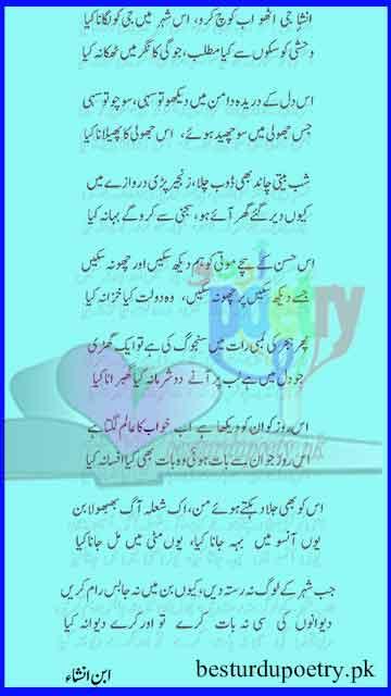 insha ji utho ghazal full lyrics
