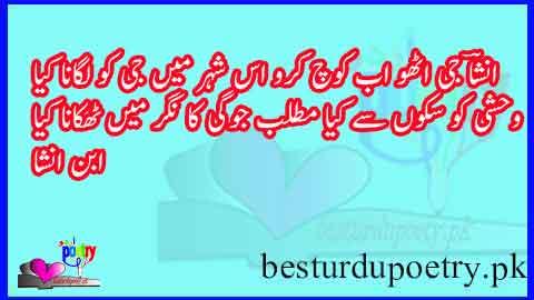 ibn e insha poetry in urdu insha ji utho
