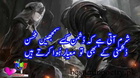 dushmani kay bhi tu mayyar huwa kartay haan - dushmani poetry in urdu