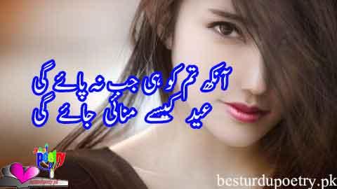aankh tum ko hi jab na paye gi - eid poetry in urdu