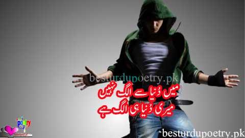 main duniya say alag nahi