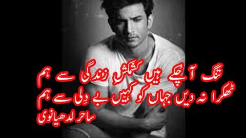 ttang aa chukay haan kashmakash e zindagi say haam - sahir ludhianvi poetry in urdu