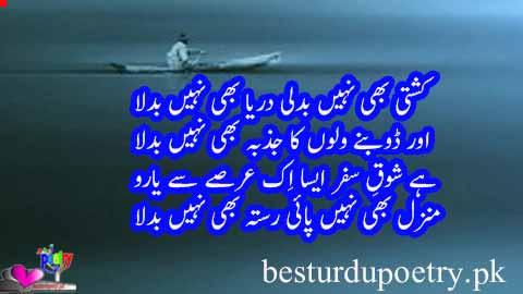 kashti bhi nahi badli, darya bhi nahi badla