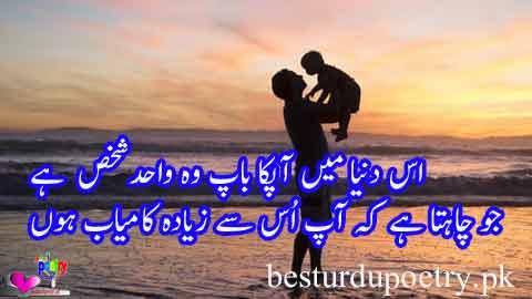 father quotes in urdu - father quotes in urdu