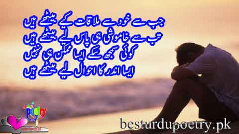 jaab say khud say mulaqat kiye bethay haan