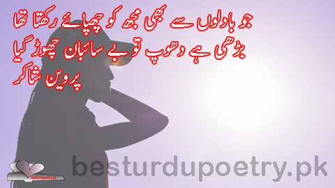 jo badalon say bhi mujh ko chupaye rakhta tha - parveen shakir poetry in urdu