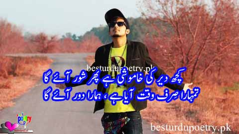 kuch dair ki khamoshi hai phir shore aaye ga - attitude poetry in urdu - besturdupoetry.pk