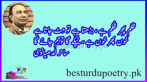 zulm phir zulm hai barhta hai tu mit jata hai - sahir ludhianvi poetry in urdu
