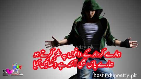 hamaray kardar kay daghon pay tanz kartay ho - attitude poetry in urdu