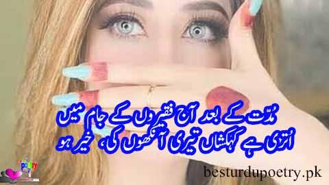 utri hai kehkishan teri aankhon ki khair ho - ankhain poetry in urdu