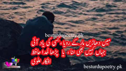 main dharrain marr kay roya kisi ki yaad aai - rona poetry in urdu - besturdupoetry.pk