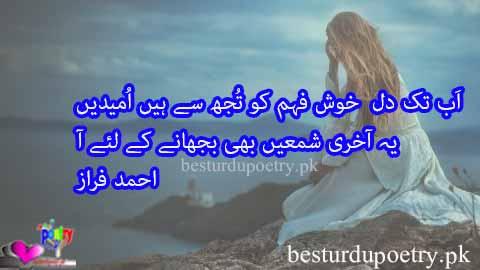 ab tak dil-e-khush fehm ko tujh say hain umeedain
