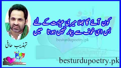 kon aaye ga bhala meri aayadat ka liye - tehzeeb hafi poetry in urdu