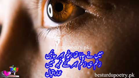 main nay chaha tha zakhm bhar jain - zakhm poetry in urdu - besturdupoetry.pk