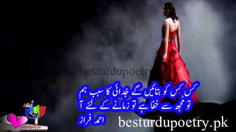 kis kis ko batain gain judai ka sabab ham - ahmad faraz poetry in urdu - besturdupoetry.pk