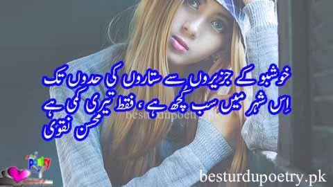 khushboo kay jazeeron say sitaroon ki haddon tak - khushboo poetry in urdu - besturdupoetry.pk