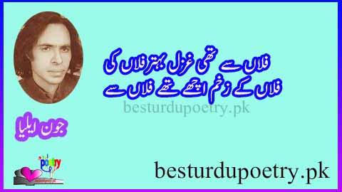 falan say thi ghazal behter falan ki - zakham poetry in urdu - besturdupoetry.pk
