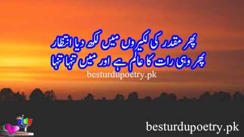 phir wahi raat ka aalam hai aur main tanha tanha - tanhai poetry in urdu