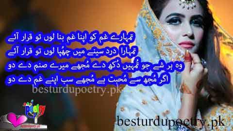 agar mujh say muhabbat hai mujhay sab apnay gham day do