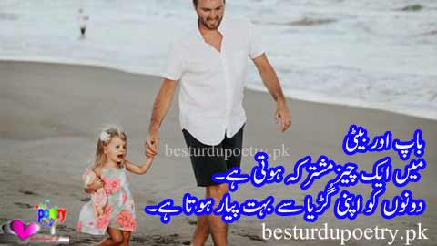 father and daughter quotes in urdu - father poetry in urdu