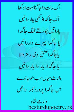 ik raat da jagna buhat aokha - sufi poetry in urdu text