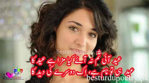 eid aai tum na aaye kiya maza hai eid ka - eid poetry in urdu