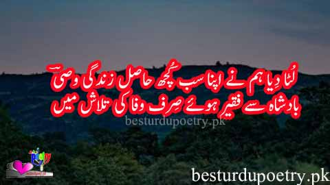 badshah say faqeer huway sirf wafa ki talash main