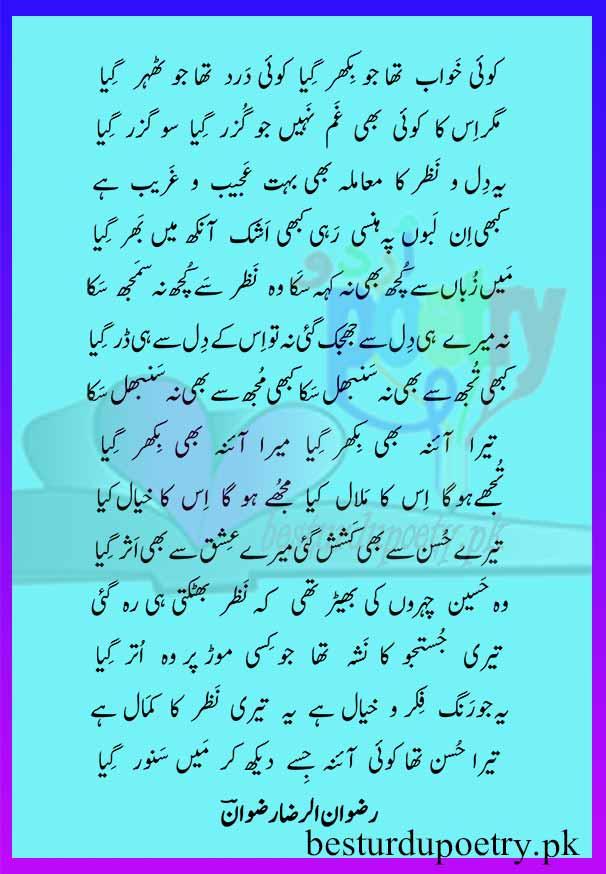 koi khwab tha jo bikhar giya lyrics in urdu