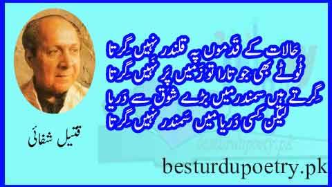 Halat kay qadmon pay qalandar nahi girta - halat poetry in urdu