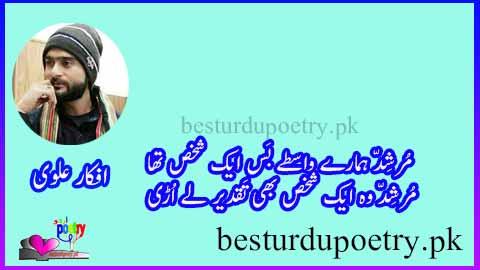 murshed hamaray wastay bass ik shakhs tha - murshid poetry in urdu